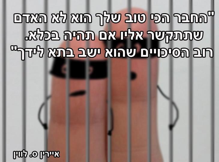 """ציטוטים על שבירת מסגרות: """"החבר הכי טוב שלך הוא לא האדם שתתקשר אליו אם תהיה בכלא. רוב הסיכויים הם שהוא ישב בתא לידך"""" איירין ס. לווין"""