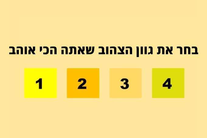 בחר את גוון הצהוב שאתה הכי אוהב