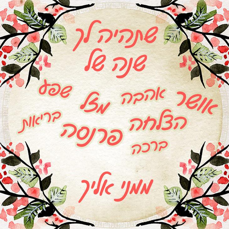ברכות שנה טובה: שתהיה לך שנה של אושר, אהבה, מזל, שפע, הצלחה, ברכה, פרנסה, בריאות, ממני אליך