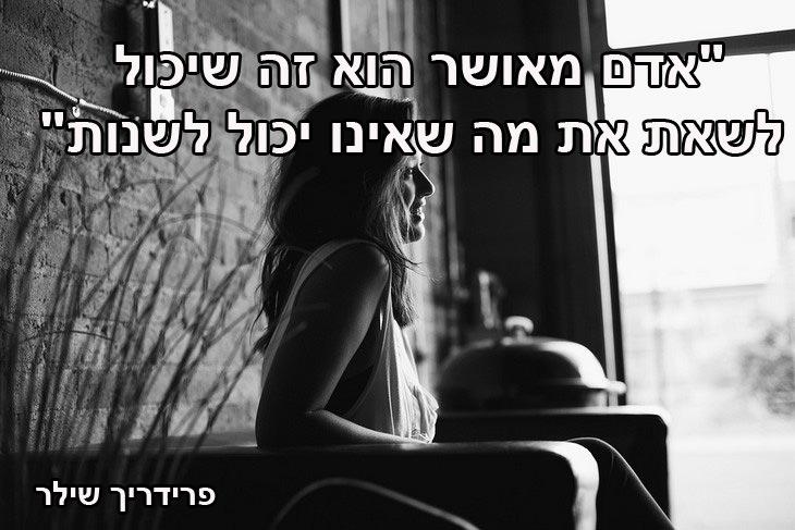 """ציטוטים חכמים עם תובנות על החיים: """"אדם מאושר הוא זה שיכול לשאת את מה שאינו יכול לשנות"""" פרידריך שילר"""