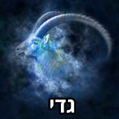 זוגיות לפי האסטרולוגיה: גדי