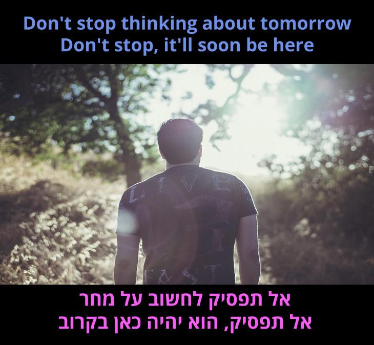 """מצגת מילות השיר """"אל תפסיק"""" של להקת """"פליטווד מק"""": אל תפסיק לחשוב על מחר. אל תפסיק, הוא יהיה כאן בקרוב"""