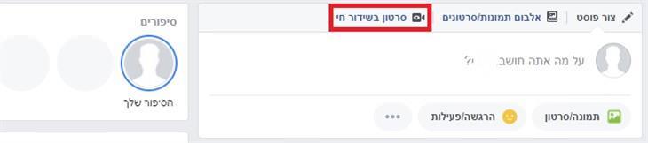 """מדריך לשימוש ב""""לייב"""" ו""""סטורי"""" של פייסבוק: פתיחת כלי ה""""לייב"""" באתר פייסבוק"""