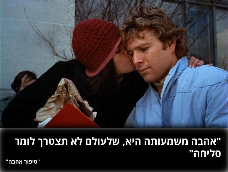 """ציטוטים מהקולנוע: """"אהבה משמעותה היא, שלעולם לא תצטרך לומר סליחה"""" -""""סיפור אהבה"""""""