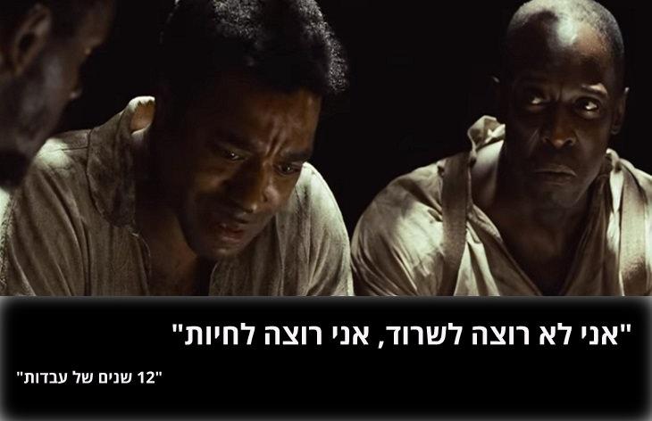 """ציטוטים מהקולנוע: """"אני לא רוצה לשרוד, אני רוצה לחיות"""" - """"12 שנים של עבדות"""""""