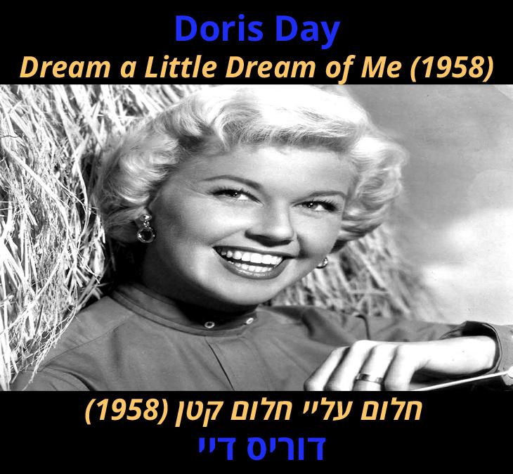 "מצגת שיר ""חלום עליי חלום קטן"": דוריס דיי"