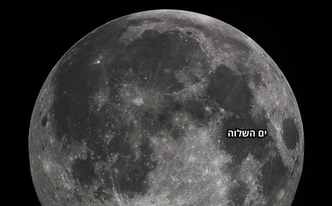 מבחן ידע כללי: ציון מיקום ים השלווה על פני הירח