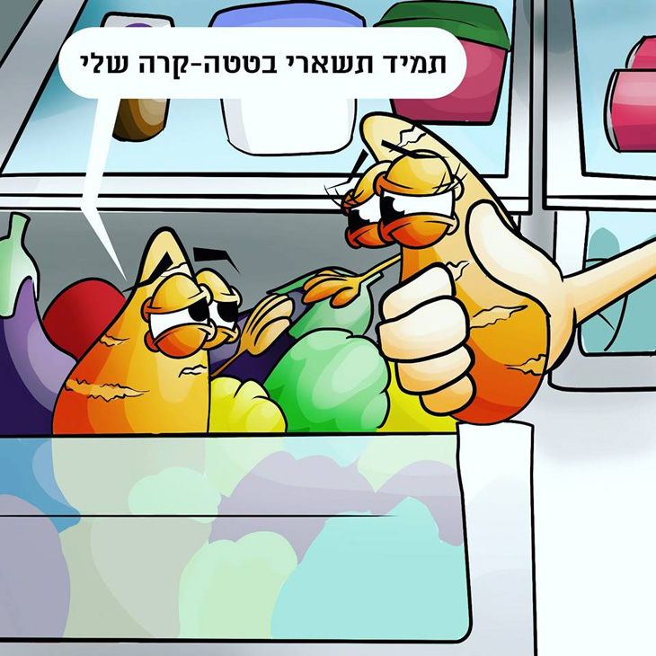 """ציורים מעמוד הפייסבוק """"משחקי הקאץ'"""": בטטה אחת אומרת לחברתה שמוצאת מן המקרר: """"תמיד תשארי בטטה-קרה שלי"""""""