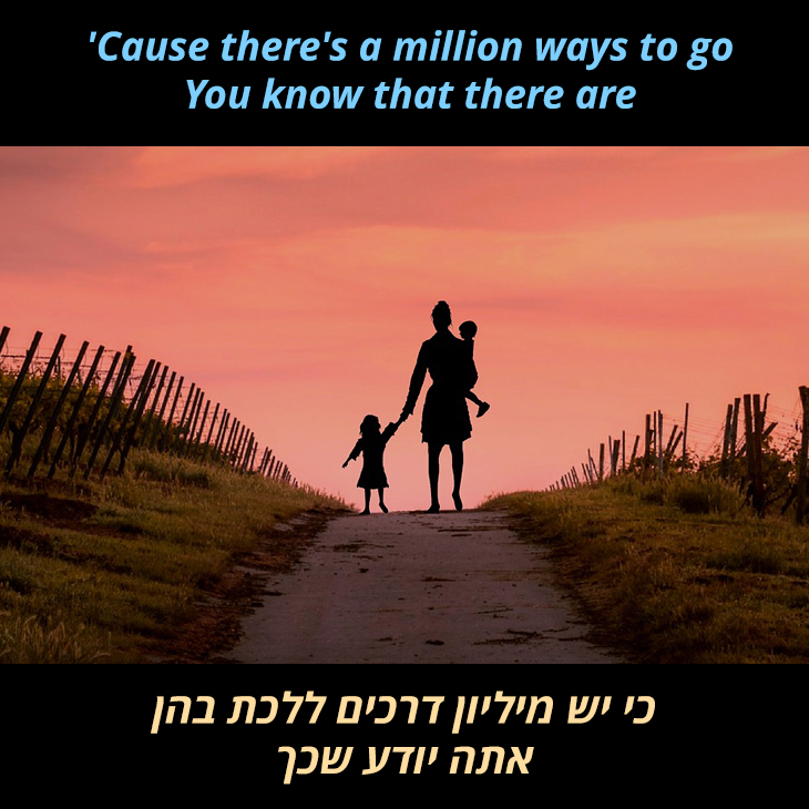 תרגום לשיר If You Want To Sing Out, Sing: כי יש מיליון דרכים ללכת בהן אתה יודע שכך