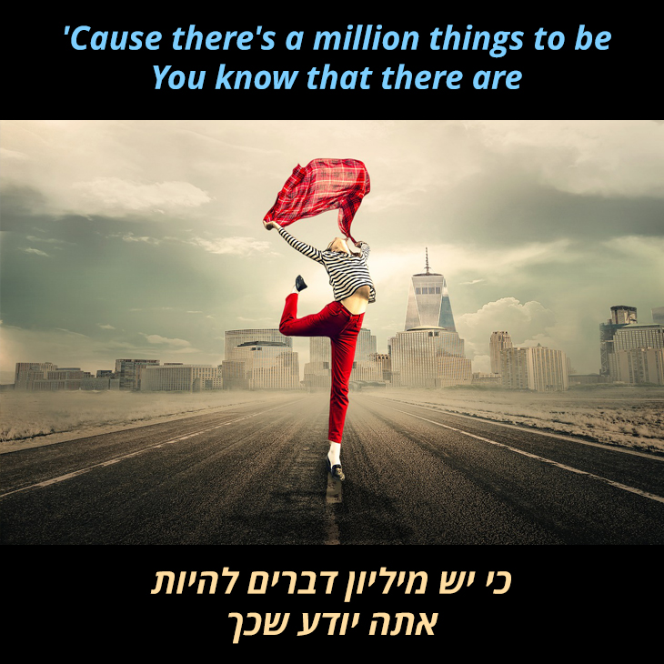 תרגום לשיר If You Want To Sing Out, Sing: כי יש מיליון דברים להיות אתה יודע שכך