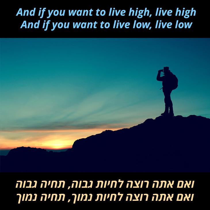 תרגום לשיר If You Want To Sing Out, Sing: ואם אתה רוצה לחיות גבוה, תחיה גבוה ואם אתה רוצה לחיות נמוך, תחיה נמוך