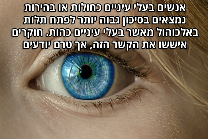 עובדות קטנות ומשעשעות מהעולם: אנשים בעלי עיניים כחולות או בהירות הם בעלי סיכון גבוה יותר לפתח תלות באלכוהול מאשר בעלי עיניים כהות. חוקרים איששו את הקשר הזה, אך טרם יודעים להסביר את סיבתו