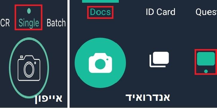 אפליקציית CamScanner: מצב צילום עמוד בודד