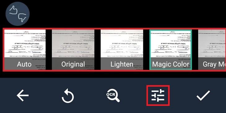 אפליקציית CamScanner: עיצוב הטופס הסרוק