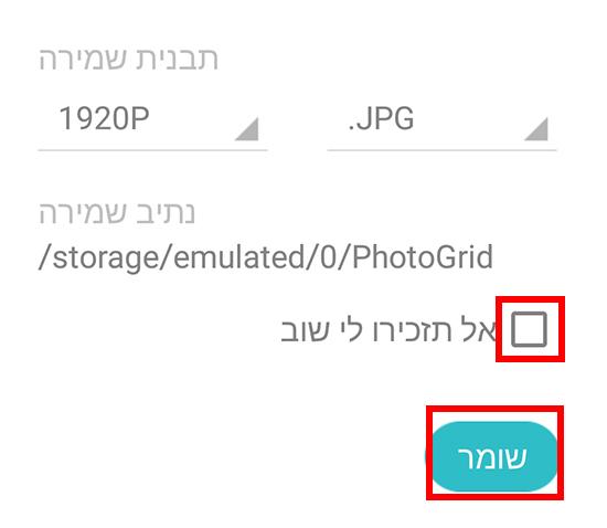 אפליקציית PhotoGrid: אישור תמונה