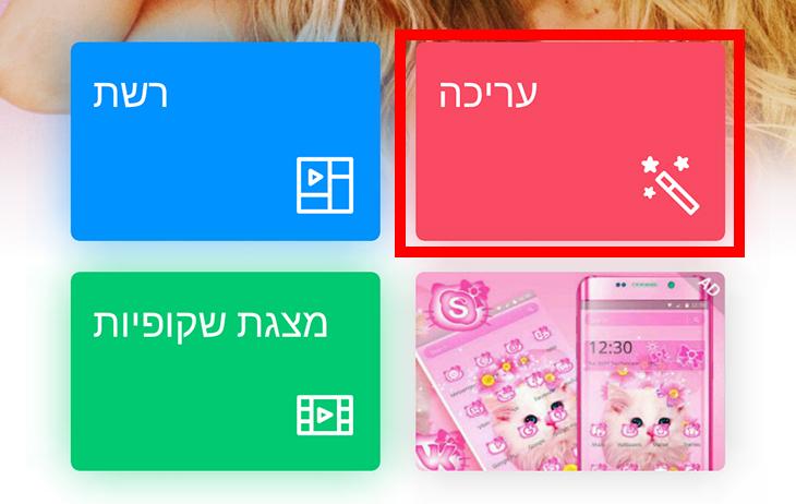 אפליקציית PhotoGrid: עריכה