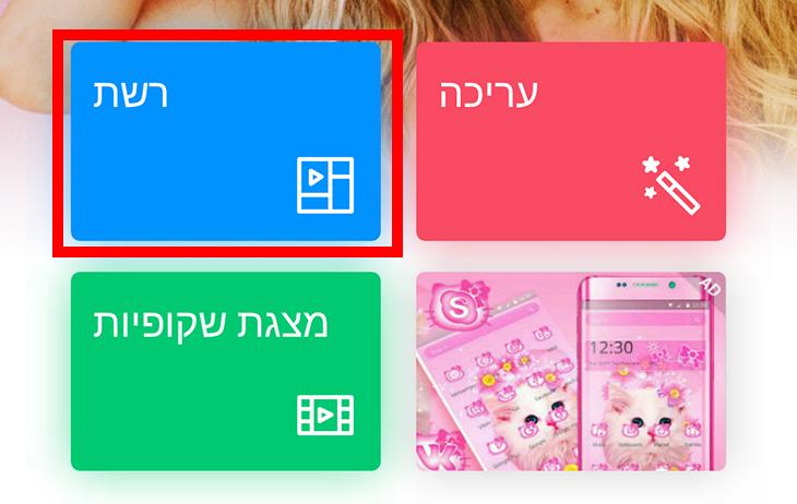 אפליקציית PhotoGrid: רשת