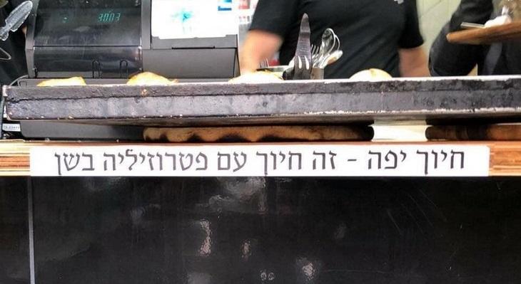 """שלטים מצחיקים מישראל: שלט שכתוב עליו """"חיוך יפה - זה חיוך עם פטרוזיליה בשן"""""""