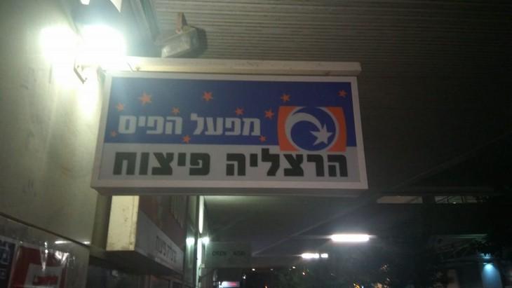 שלטים מצחיקים מישראל: שלט של קיוסק