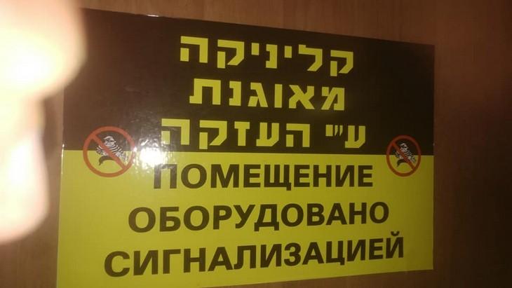 שלטים מצחיקים מישראל: שלט אבטחה עם טעויות כתיב