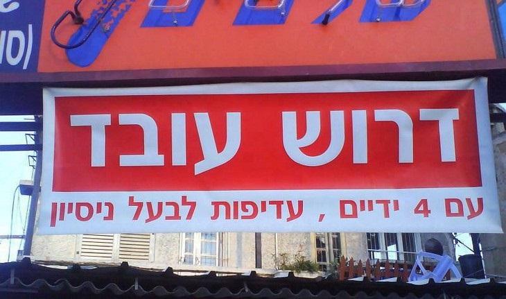 שלטים מצחיקים מישראל: שלט של חיפוש עובדים