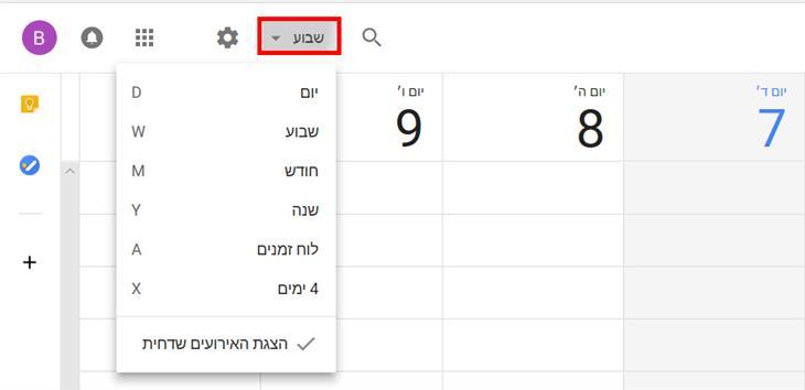 טיפים לשימוש ביומן גוגל: שינוי תבנית היומן