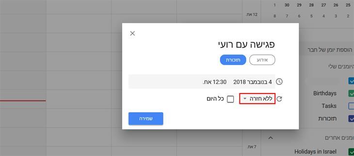 טיפים לשימוש ביומן גוגל:  הוספת אירוע או תזכורת חדשים