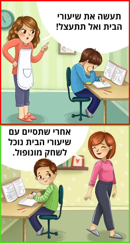 איך לפתח אצל הילדים משמעת לביצוע שיעורי בית: אמא שגוערת בילד שלה לעומת אמא שמבטיחה לשחק איתו אחרי שיסיים עם שיעורי הבית