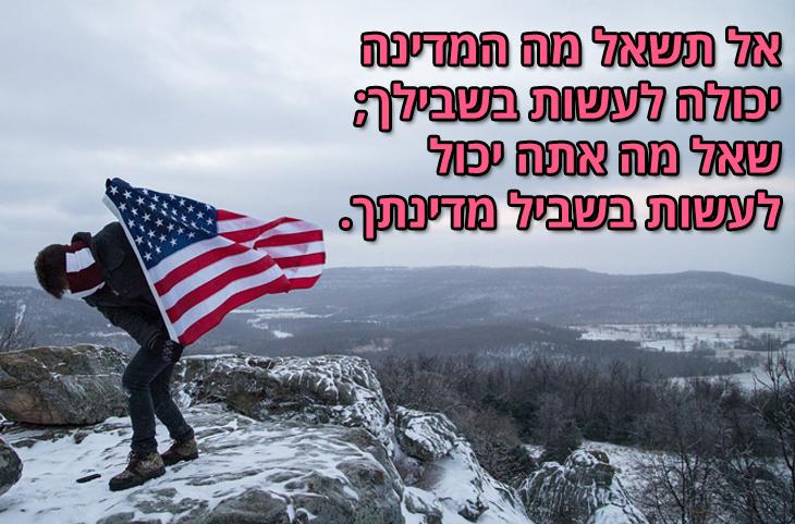 ציטוטי ג'ון קנדי: אל תשאל מה המדינה יכולה לעשות בשבילך; שאל מה אתה יכול לעשות בשביל מדינתך.