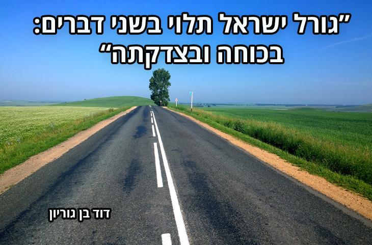 """12 ציטוטי גבורה: """"גורל ישראל תלוי בשני דברים: בכוחה ובצדקתה"""""""