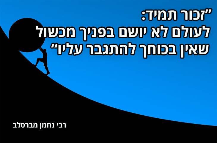 """12 ציטוטי גבורה: זכור תמיד: """"לעולם לא יושם בפניך מכשול שאין בכוחך להתגבר עליו"""""""