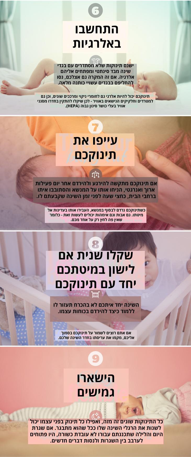 טיפים להרדמת תינוק: