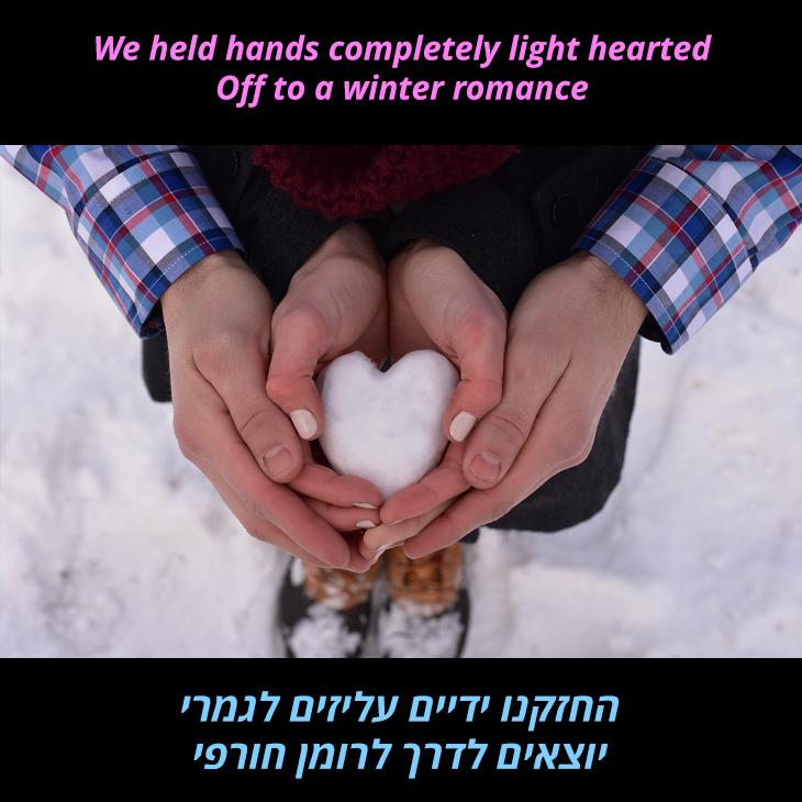 תרגום לשיר A Winter Romance של דין מרטין: החזקנו ידיים עליזים לגמרי יוצאים לדרך לרומנטיקת חורף