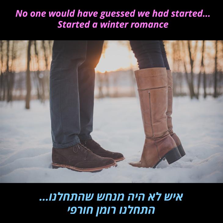 תרגום לשיר A Winter Romance של דין מרטין: איש לא היה מנחש שהתחלנו... התחלנו רומנטיקת חורף