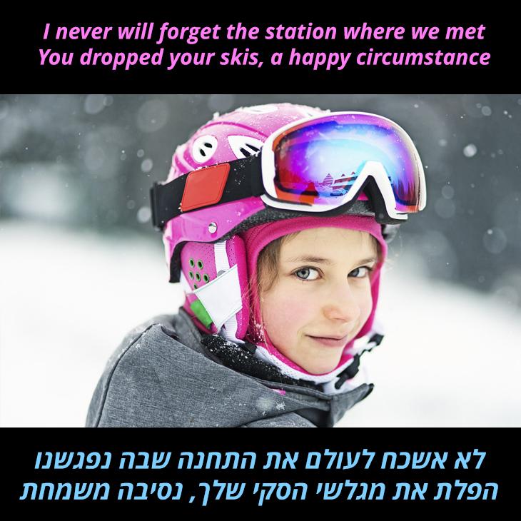 תרגום לשיר A Winter Romance של דין מרטין: לא אשכח לעולם את התחנה שבה נפגשנו הפלת את מגלשי הסקי שלך, נסיבה משמחת