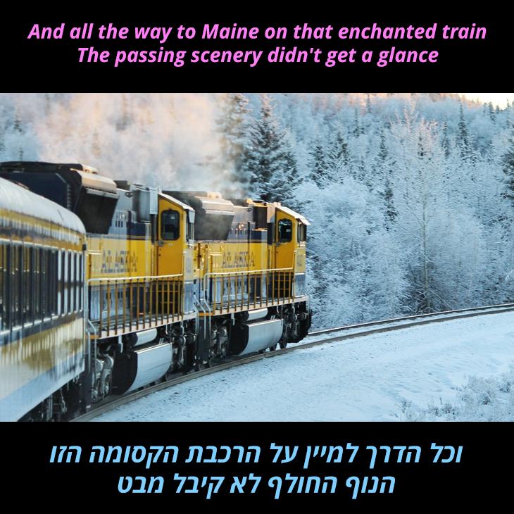 תרגום לשיר A Winter Romance של דין מרטין: וכל הדרך למיין על הרכבת הקסומה הזו הנוף החולף לא קיבל מבט
