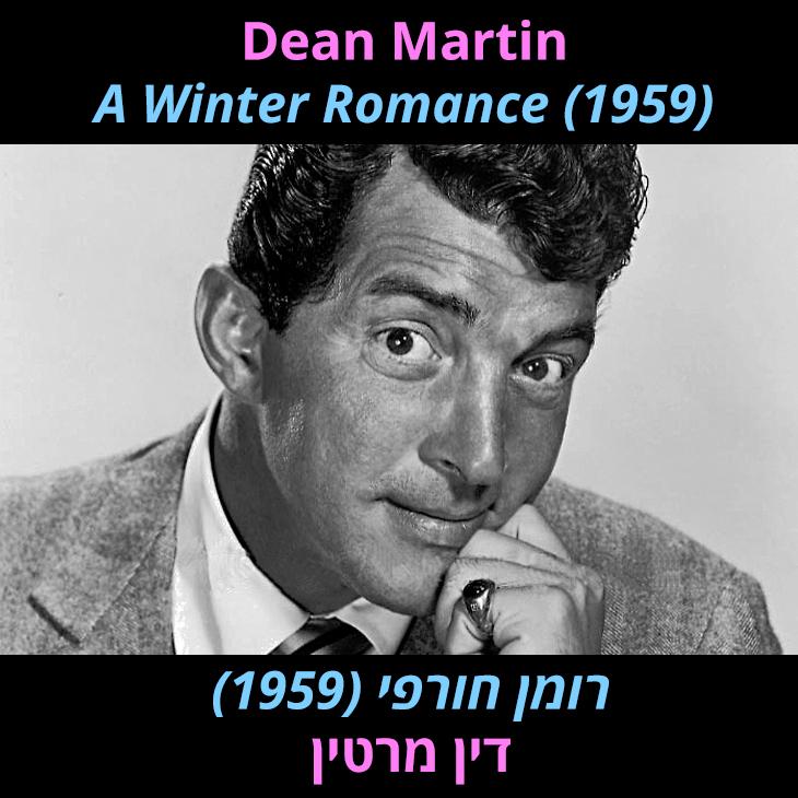 תרגום לשיר A Winter Romance של דין מרטין: רומנטיקת חורף (1959) דין מרטין