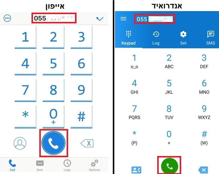 """אפליקציות לשמירה על הפרטיות בטלפון הנייד: מסך חיוג באפליקציית """"המספר הנוסף"""" באייפון ובאנדרואיד"""