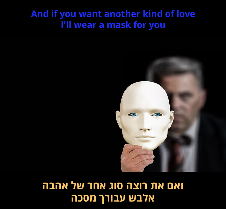 """מצגת """"אני הגבר שלך"""": """"ואם את רוצה סוג אחר של אהבה אלבש עבורך מסכה"""""""