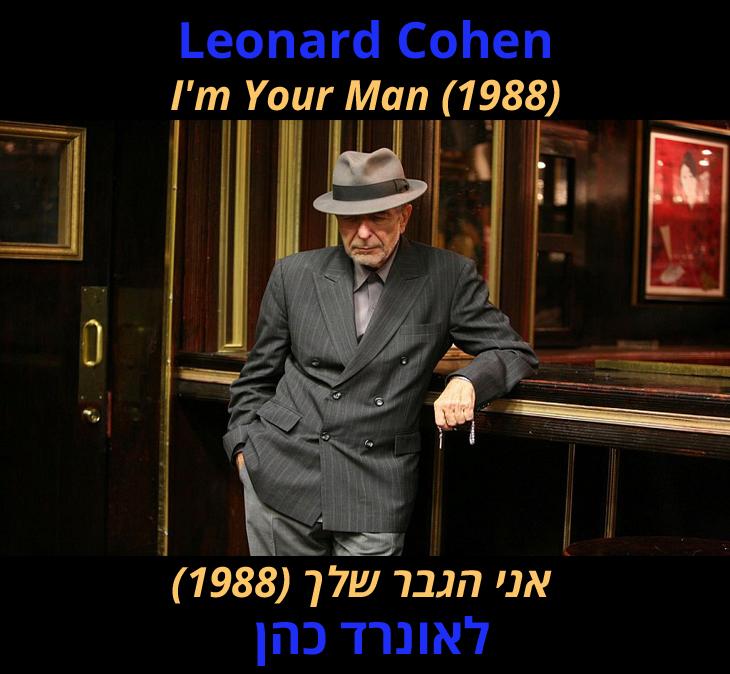 """""""אני הגבר שלך"""": אני הגבר שלך -לאונרד כהן (1988)"""