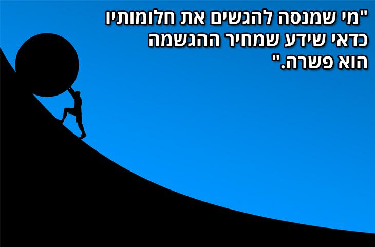 """ציטוטי עמוס עוז: """"מי שמנסה להגשים את חלומותיו כדאי שידע שמחיר ההגשמה הוא פשרה."""""""