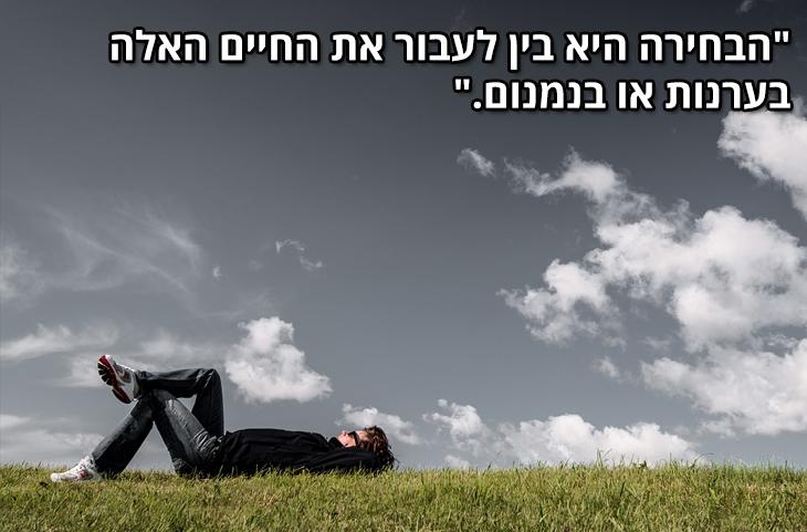 """ציטוטי עמוס עוז: """"הבחירה היא בין לעבור את החיים האלה בערנות או בנמנום."""""""