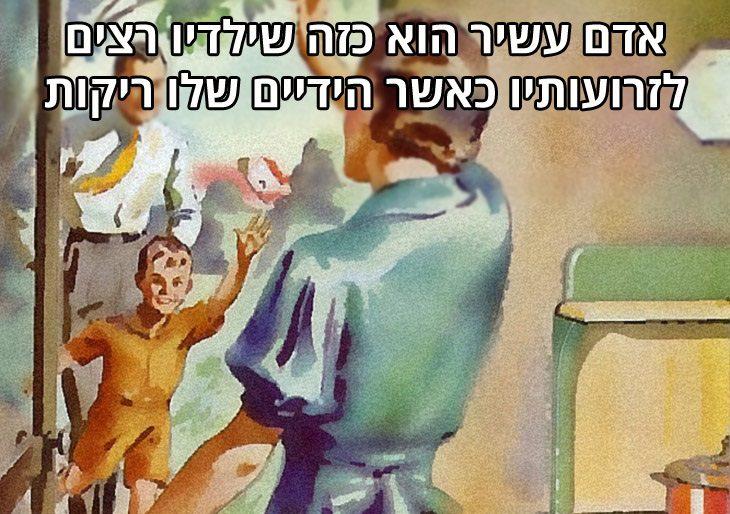 ציטוטים על חשיבות המשפחה: אדם עשיר הוא כזה שילדיו רצים לזרועותיו כאשר הידיים שלו ריקות