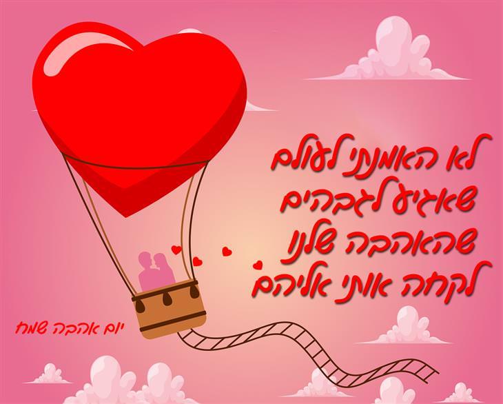 ברכות ליום האהבה: לא האמנתי לעולם שאגיע לגבהים שהאהבה שלנו לקחה אותי אליהם. יום אהבה שמח