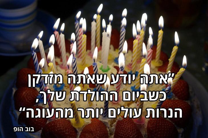 """ציטוטים על זקנה והתבגרות: """"אתה יודע שאתה מזדקן כשביום ההולדת שלך, הנרות עולים יותר מהעוגה"""" בוב הופ"""