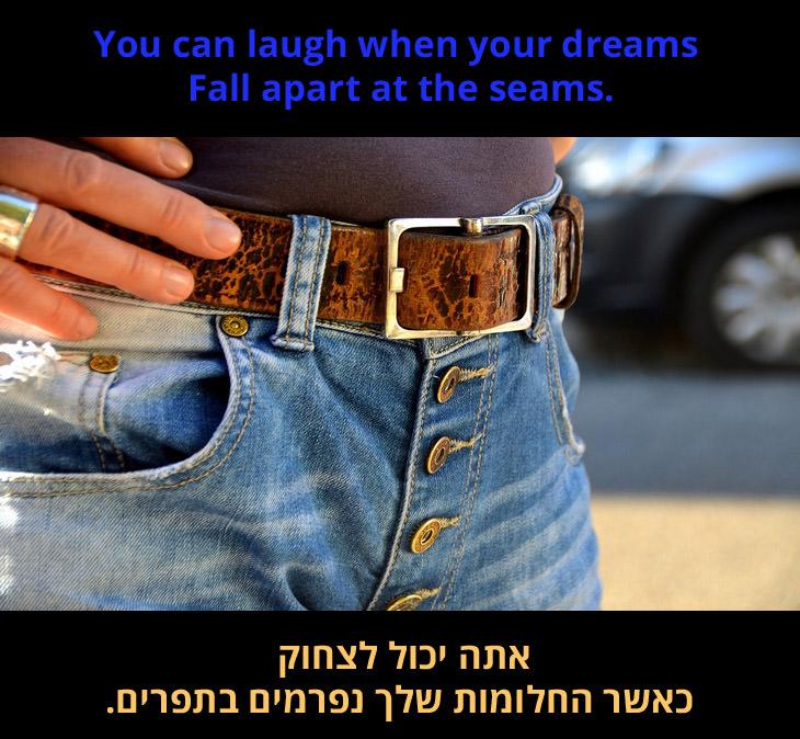 מצגת השיר Young At Heart של פרנק סינטרה: אתה יכול לצחוק כאשר החלומות שלך נפרמים בתפרים.
