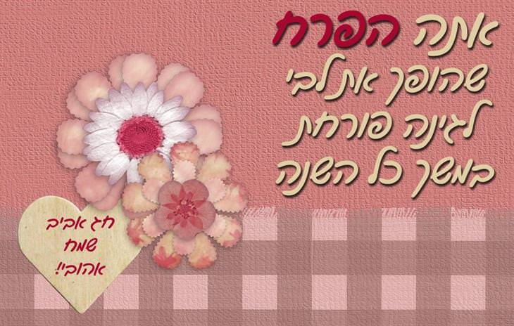 ברכות לפסח: אתה הפרח שהופך את לבי לגינה פורחת במשך כל השנה. חג אביב שמח אהובי!