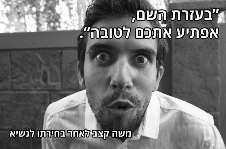 """ציטוטים מביכים של פוליטיקאים ישראלים: """"בעזרת השם, אפתיע אתכם לטובה"""". משה קצב לאחר בחירתו לנשיא"""