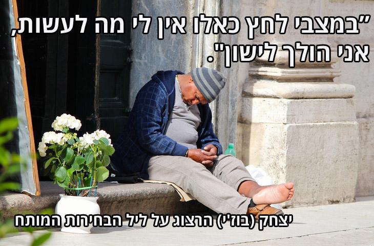 """ציטוטים מביכים של פוליטיקאים ישראלים: """"במצבי לחץ כאלו אין לי מה לעשות, אני הולך לישון"""". יצחק (בוז'י) הרצוג על ליל הבחירות"""