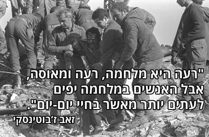 """ציטוטים לזיכרון הנופלים והנצחת גבורתם: """"רעה היא מלחמה, רעה ומאוסה, אבל האנשים במלחמה יפים לעתים יותר מאשר בחיי יום-יום"""". זאב ז'בוטינסקי"""